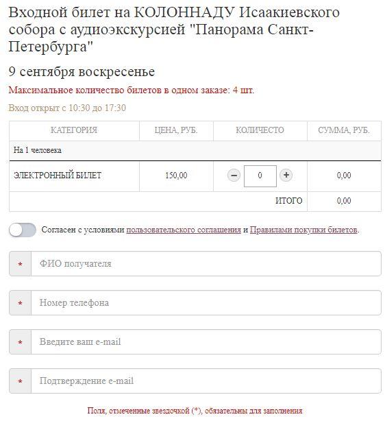 """Покупка входного билета на колоннаду Исаакиевского собора с аудиоэкскурсией """"Панорама Санкт-Петербурга"""""""