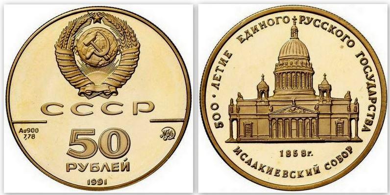 Памятная монета из серии «500-летие единого Русского государства»