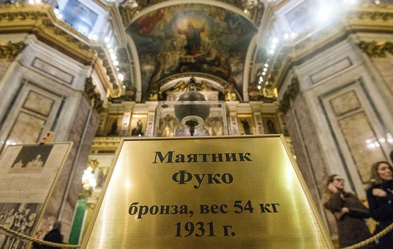 Маятник Фуко в Соборе преподобного Исаакия Далматского в Санкт-Петербурге