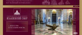 Исаакиевский собор в Санкт-Петербурге - Официальный сайт