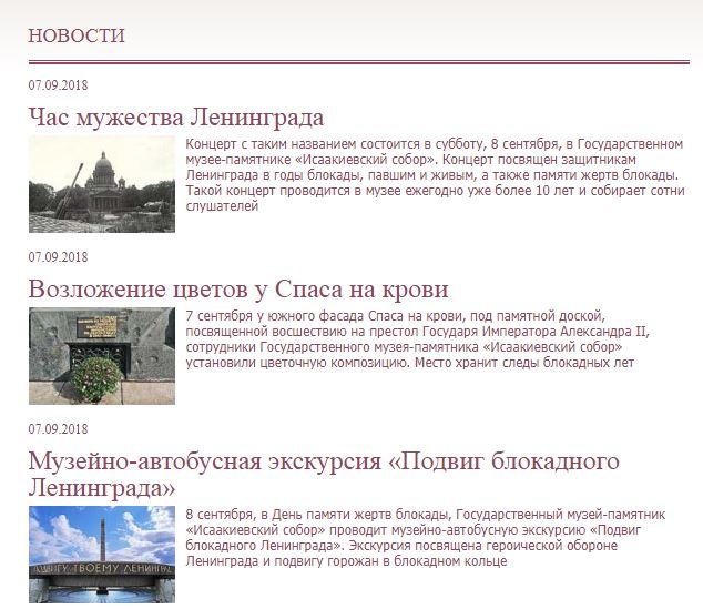 """Новости Государственного музея-памятника """"Исаакивский собор"""""""