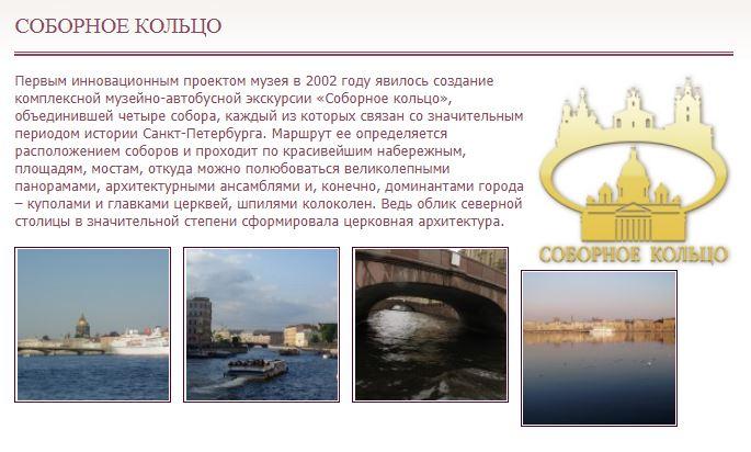 Информация о Соборном кольце на официальном сайте музея