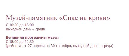 """Режим работы музея-памятника """"Спас на крови"""""""