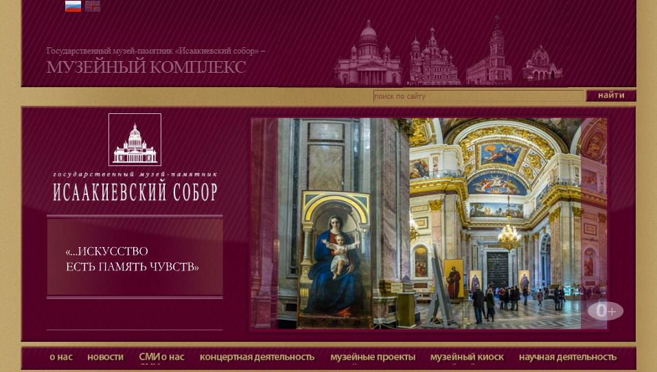 Официальный сайт Исаакиевского собора в Санкт-Петербурге